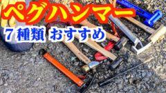 【ペグハンマー7種を比較!】ペグハンマーのおすすめ商品をご紹介します【キャンプ道具選び初心者向け】