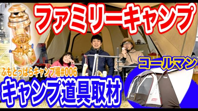 【ふもとっぱらキャンプ場】コールマンテントで親子キャンプ!道具とおすすめキャンプ場紹介