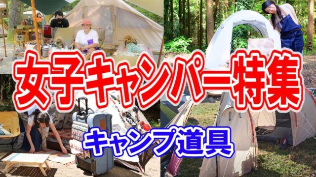 【オシャレキャンプ】女子キャンパー総集編 キャンプ道具、初心者へのアドバイスを紹介