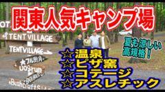 巨大キャンプサイトoutsideBASE北軽井沢をご紹介!温泉・バーエリア・アスレチック・炊事棟など