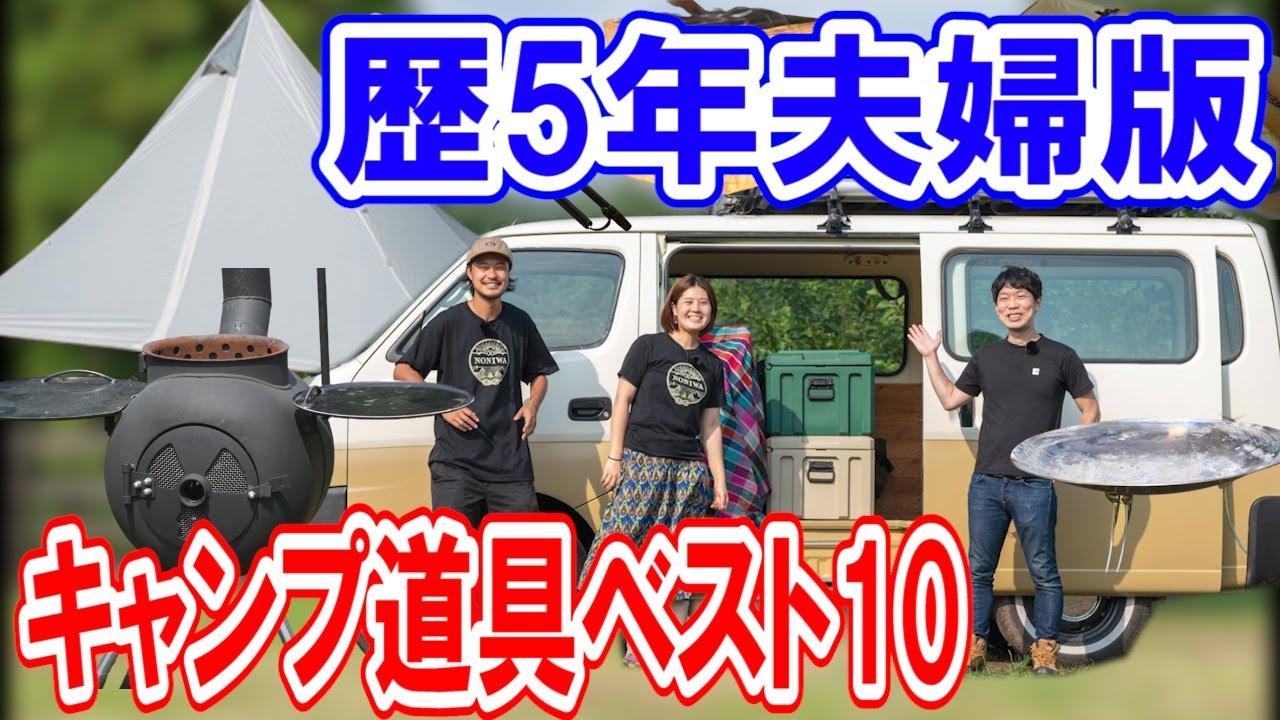 【キャンプ道具ベスト10】キャンプ民宿NONIWAの野あそび夫婦が選ぶベストギアはコレ!