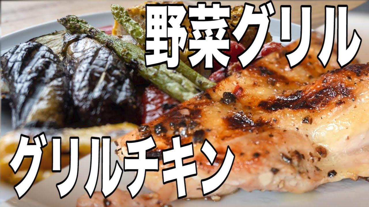 【絶品キャンプ料理】鶏モモ肉のステーキと野菜グリルの作り方!超簡単な後かたづけの方法とは?