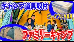 【家族キャンプ取材】コールマンテントやトヨトミストーブなど、ご主人おすすめのキャンプ道具を紹介👨👩👧👦ふもとっぱらキャンプ場 #3