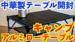 キャンプ・アウトドア用⛺️激安アルミテーブルを紹介(先日の入れ忘れ・・・😱)