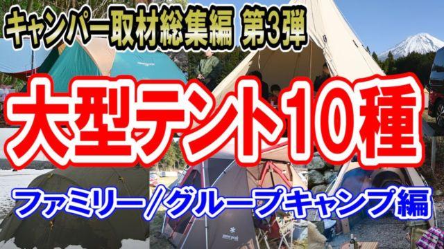【大型テント10選】ファミリー&グループキャンプで人気のテントをご紹介
