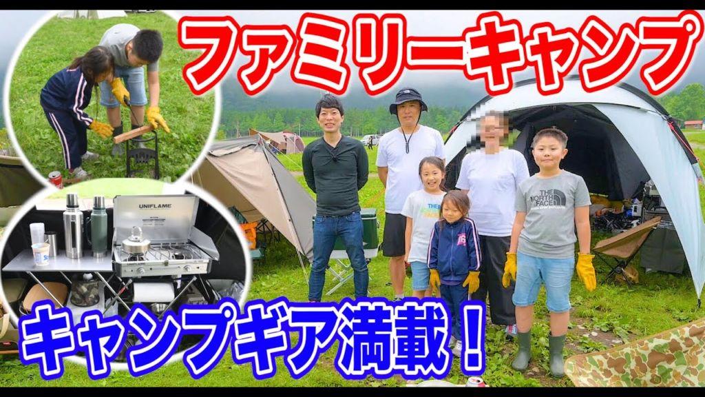 【ふもとっぱらキャンプ場】親子で楽しめるキャンプ道具ご紹介!【家族キャンプ取材】