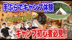 【キャンプ民宿NONIWA誕生秘話】野あそび夫婦インタビュー 手ぶらで初心者も楽しいキャンプの秘訣