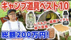 【キャンプ道具ベスト10】総額200万円!dazzy下井社長お気に入りギアNo.1は?