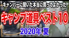 【キャンプ道具ベスト10🏕】男前インスタグラマーのおしゃれギア続々登場!