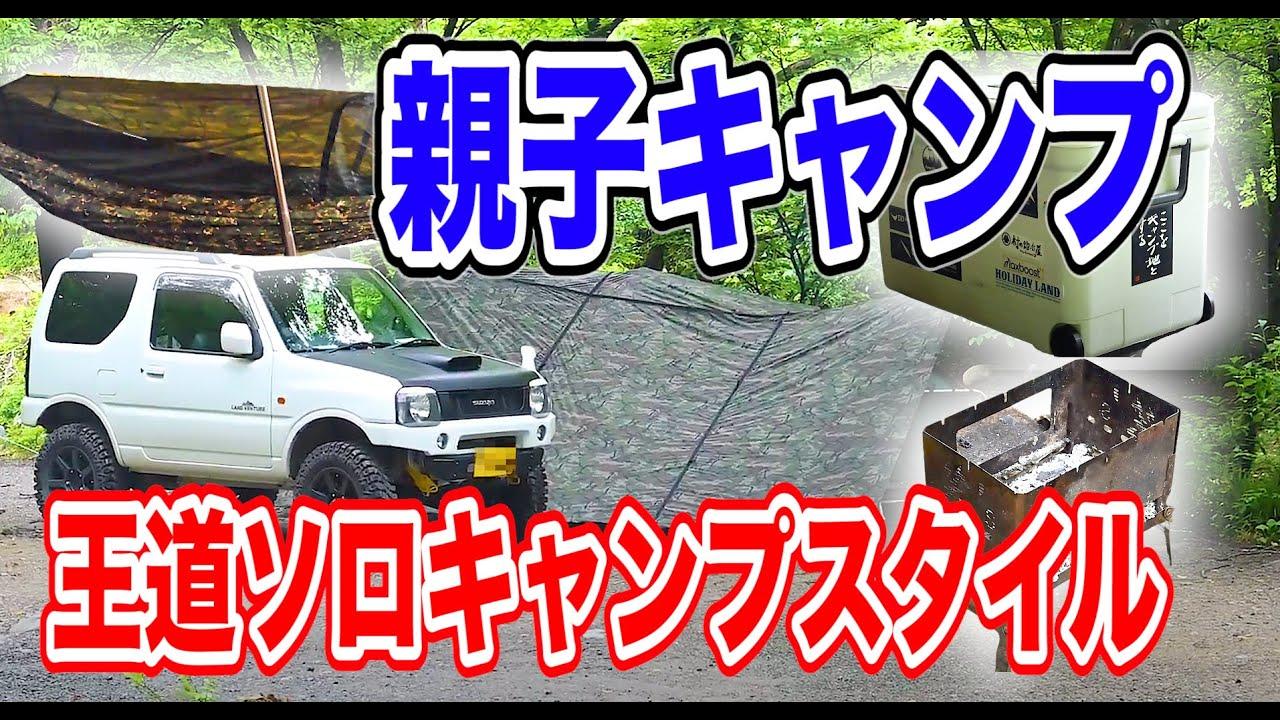 【雨キャンプ対策】王道ソロの道具紹介!なかよし父子でハンモック泊
