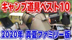 【キャンプ道具ベスト10】ファミリー向けからオリジナルギアまでご紹介!