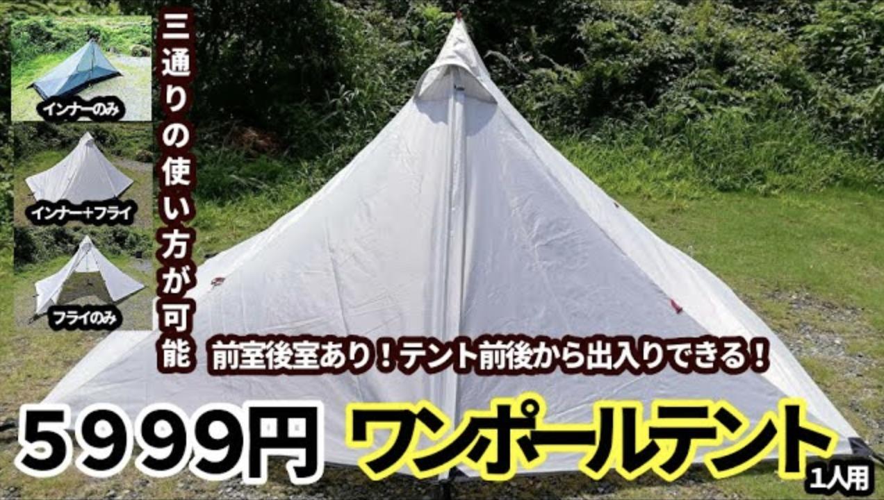 【使い方3通り】1万円以下の激安ワンポールテントを徹底レビュー!【設営方法・耐水圧】