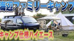 【家族キャンプin白浜フラワーパーク】改造ハイエース&バンライフ🏕