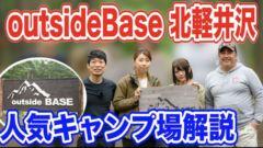 【outsideBase北軽井沢】夏でも涼しく快適🏕センターハウス編