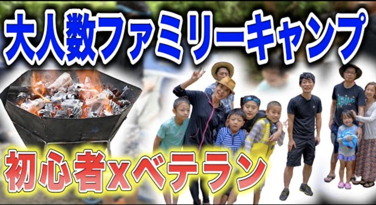 【3家族キャンプ】夏の思い出⛺️囲炉裏スタイルで楽しむ大人数ファミリーキャンプ!