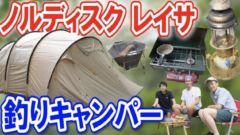 【キャンプ道具紹介】釣り好きベテランキャンパーの快適装備とは!?