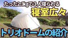 【軽量・耐風性◎】お得すぎるバンドック トリオドームをレビュー!【テントバカ】