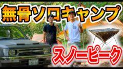 【カスタムトラック】服装までオシャレ!北米好きの無骨キャンパーさん取材