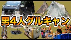 【ワンポールテント】ネット通販で高コスパ!仲良し4人組キャンパーさん