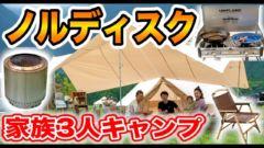 ノルディスクのテント&タープがおしゃれ!ファミリーキャンパーにインタビュー【ふもっとぱらオートキャンプ場】