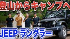 【道志の森】JEEPラングラー🚘男3人組で楽しむグループキャンプ
