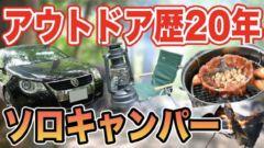 【アウトドア歴20年】オープンカーで楽しむソロキャンプ🚗自家製燻製機も紹介🧀🥃