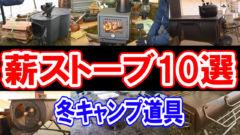 【2020年】薪ストーブ10種類紹介!冬キャンプを暖かく快適に🏕人気おすすめ!