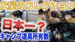 【outsidebase北軽井沢】所有数No.1?アウトドア🏕プロのレアなキャンプ道具続々登場!