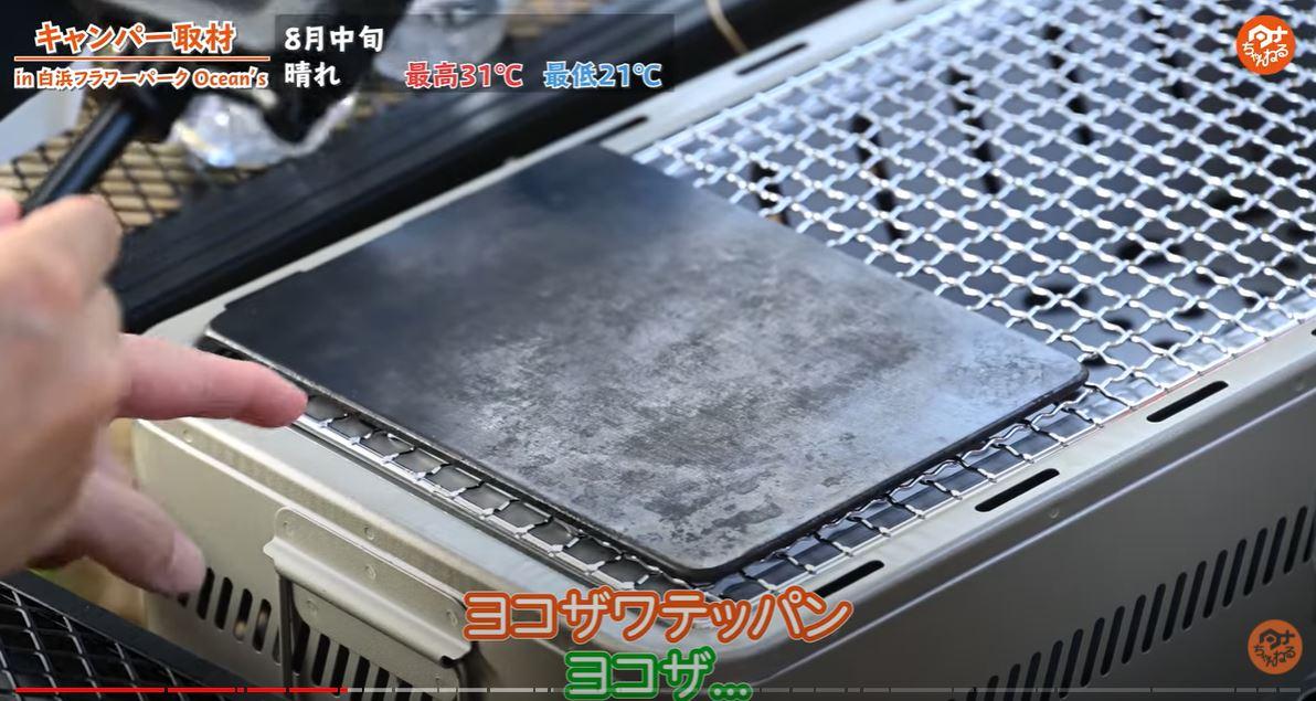 鉄板:【ヨコザワテッパン】 ハーフサイズ