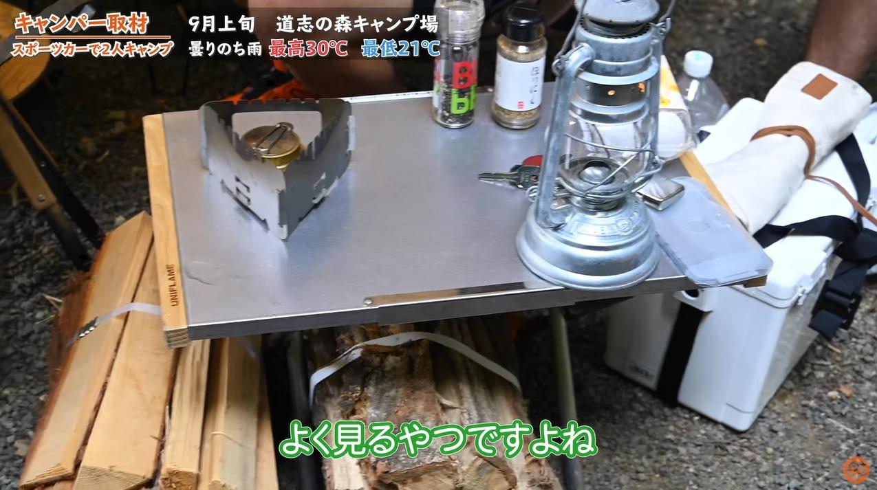 焚き火テーブル:【ユニフレーム】