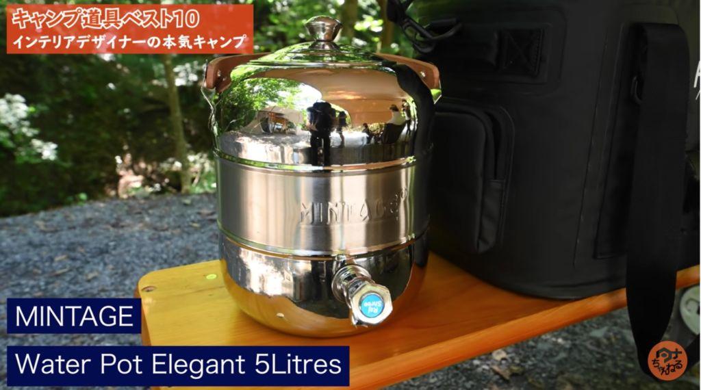 ウォータージャグ:【MINTAGE】Water Pot Elegant 5Litres