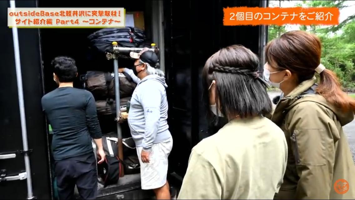 outsidebase北軽井沢