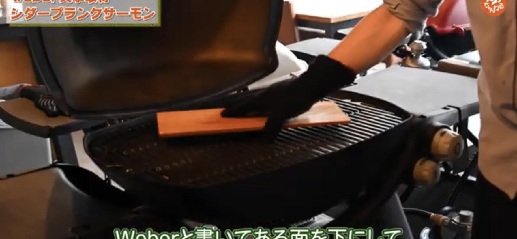 【BBQレシピ】シダープランクサーモン グリル