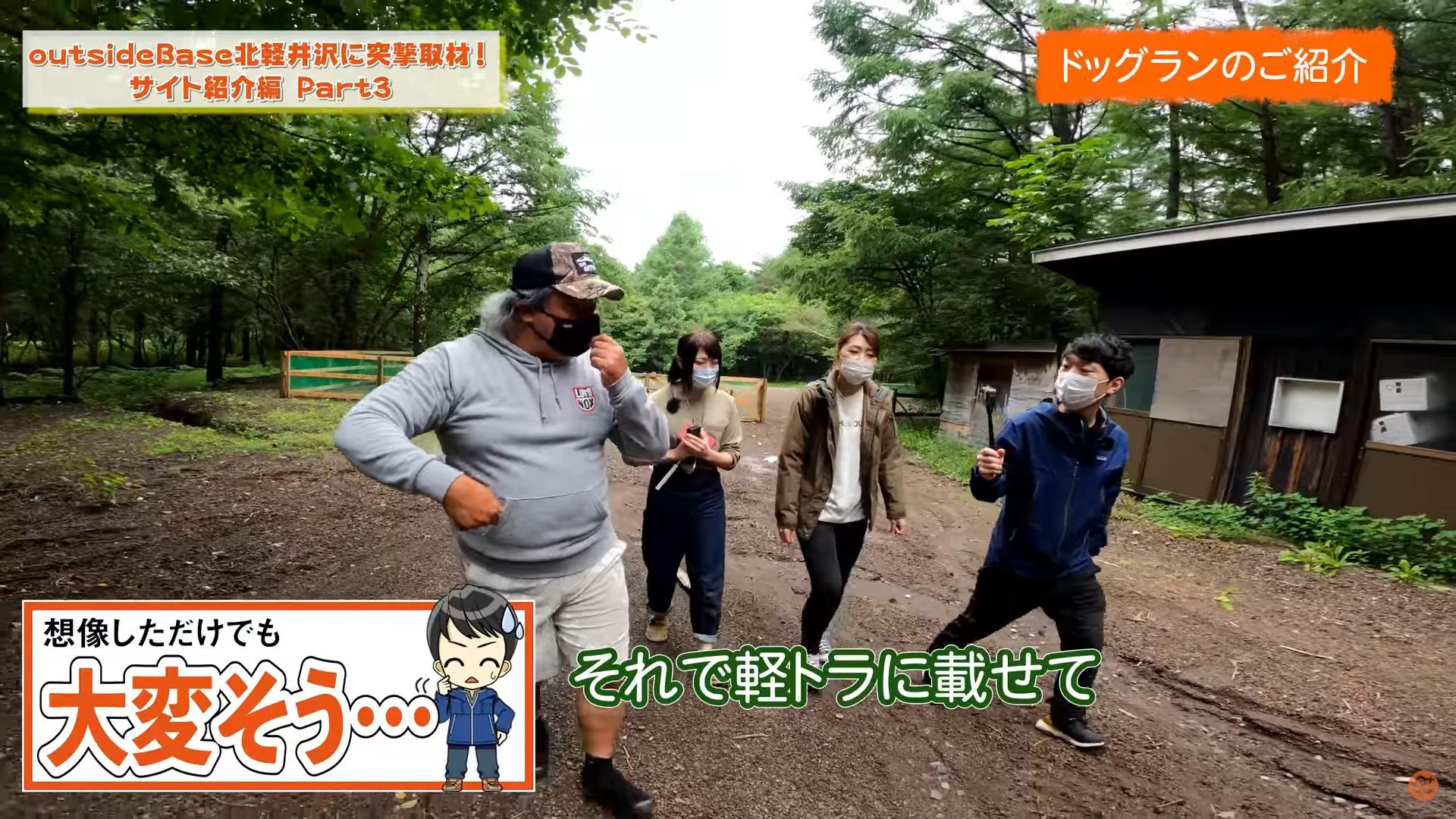 【outsidebase北軽井沢】ドッグラン