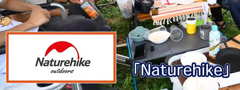 テーブル:【Naturehike】アウトドアテーブル