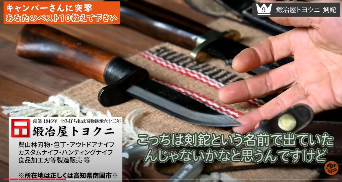 第9位:【鍛冶屋トヨクニ】蛇鉈