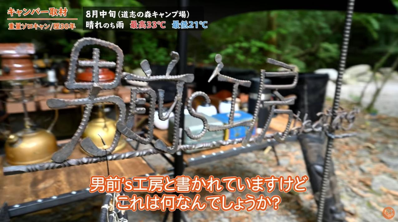 ハンガー:【男前's工房】アイアン焚き火ハンガー