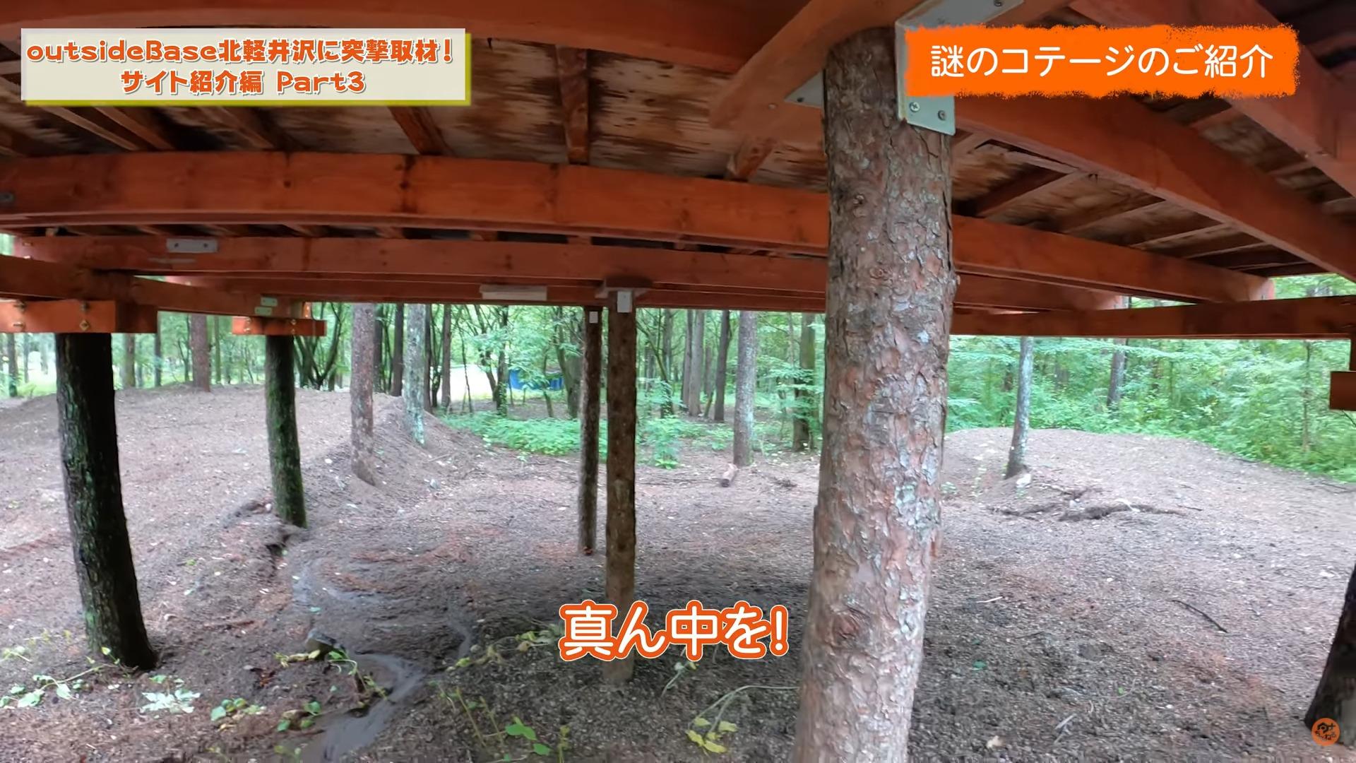 【outsidebase北軽井沢】 コテージ
