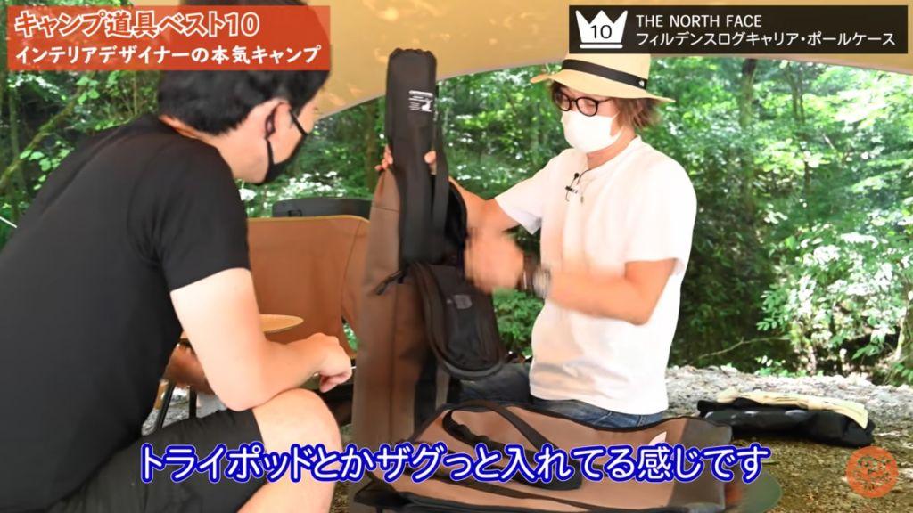 薪入れバッグ:【ノースフェイス】 フィルデンスログキャリア・ポールケース