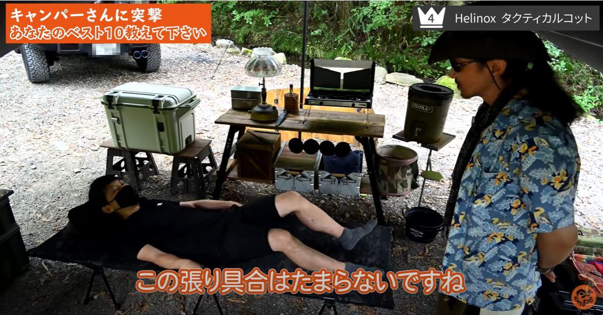 第4位:【Helinox】タクティカルコット