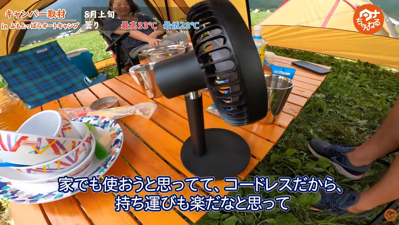 コードレス扇風機:【ルーメナー】