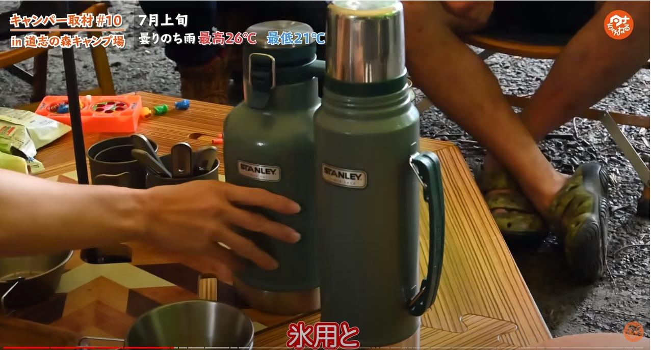 ボトル:【STANLEY(スタンレー)】
