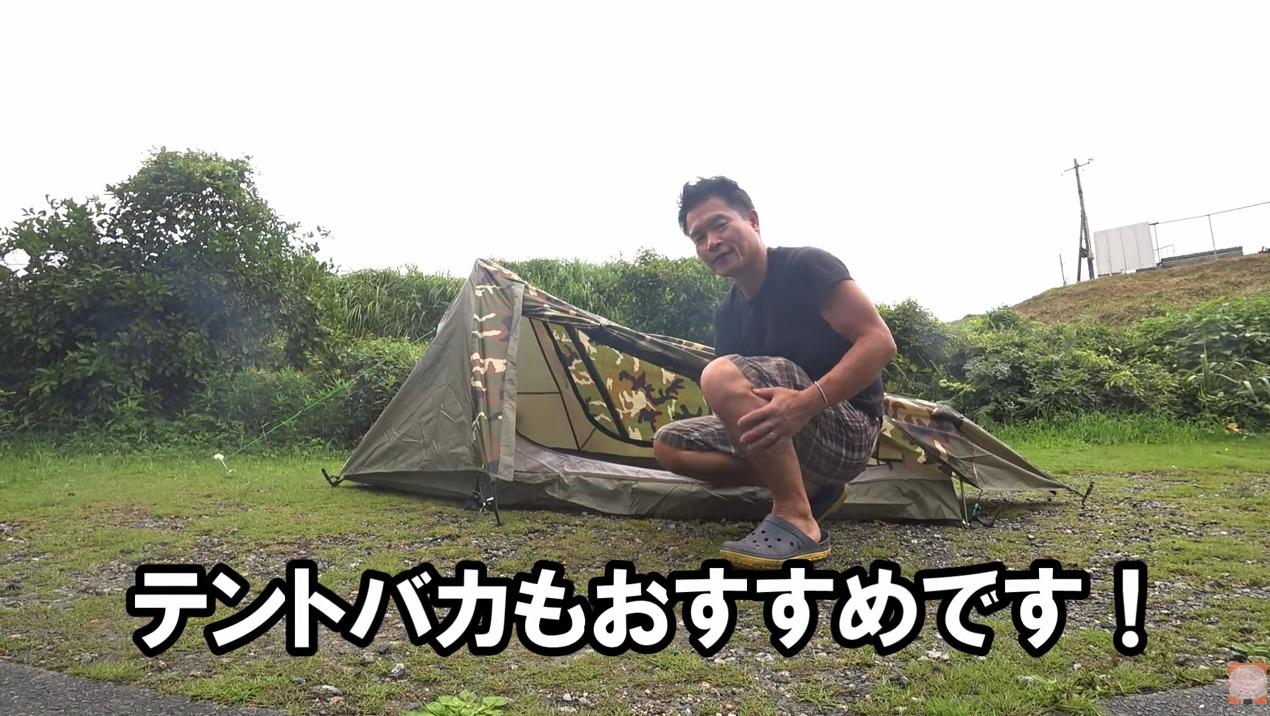 【GEERTOP】BIVYテントのレビューをする尾上祐一さん