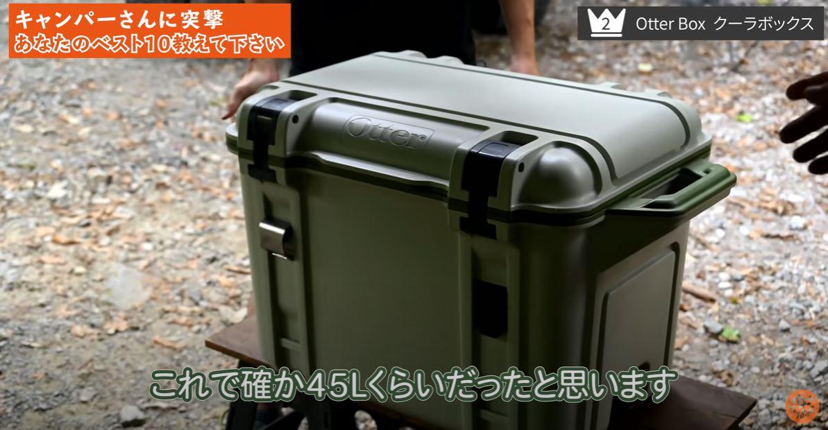 第2位:【Otter Box】クーラーボックス