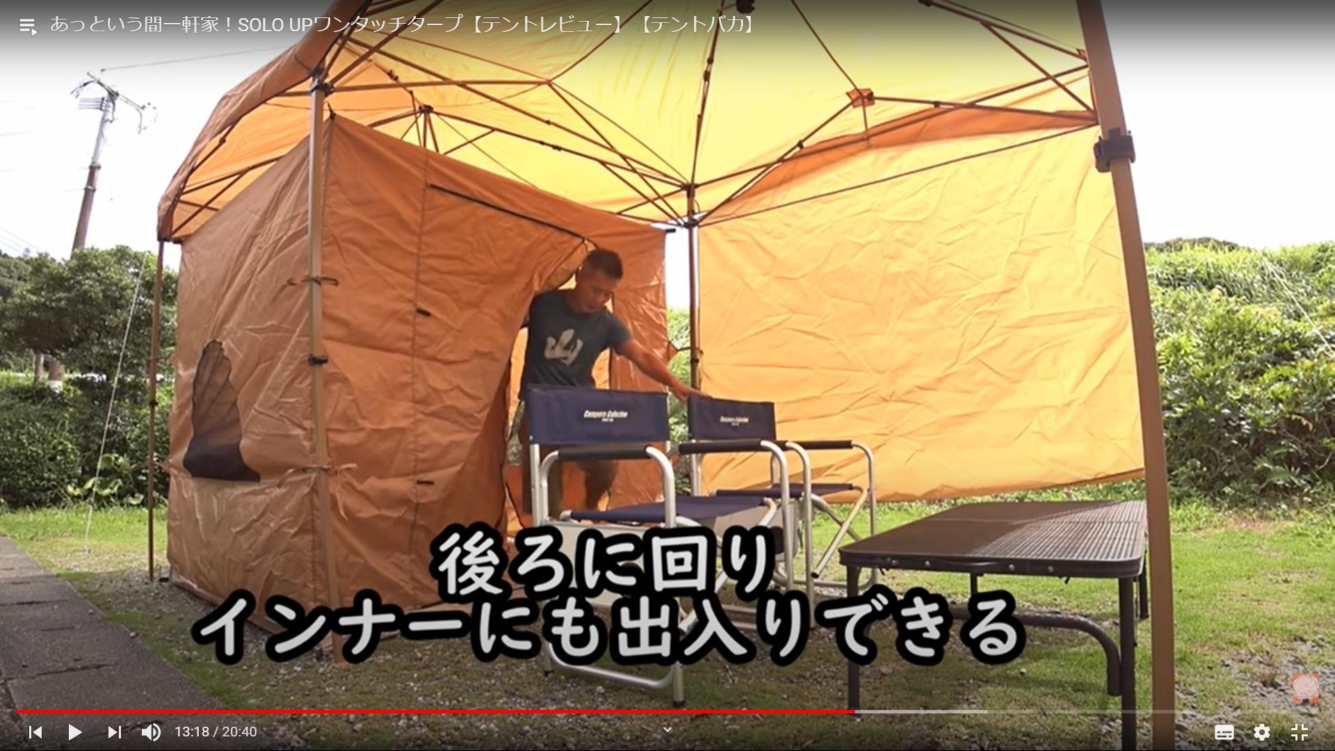 【SOLO UP】ワンタッチタープをレビューする尾上祐一郎さん