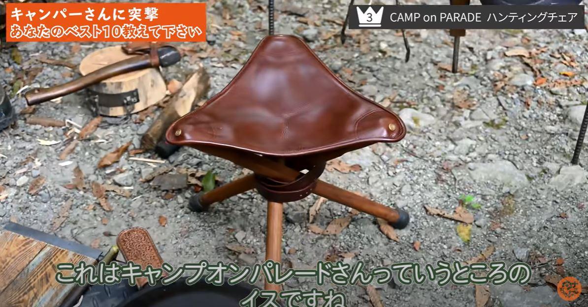 第3位:【CAMP on PARADE】ハンティングチェア