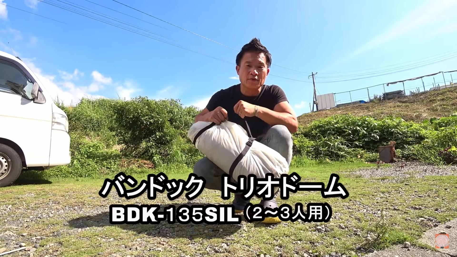 テント:【BUNDOK(バンドック)】トリオドーム