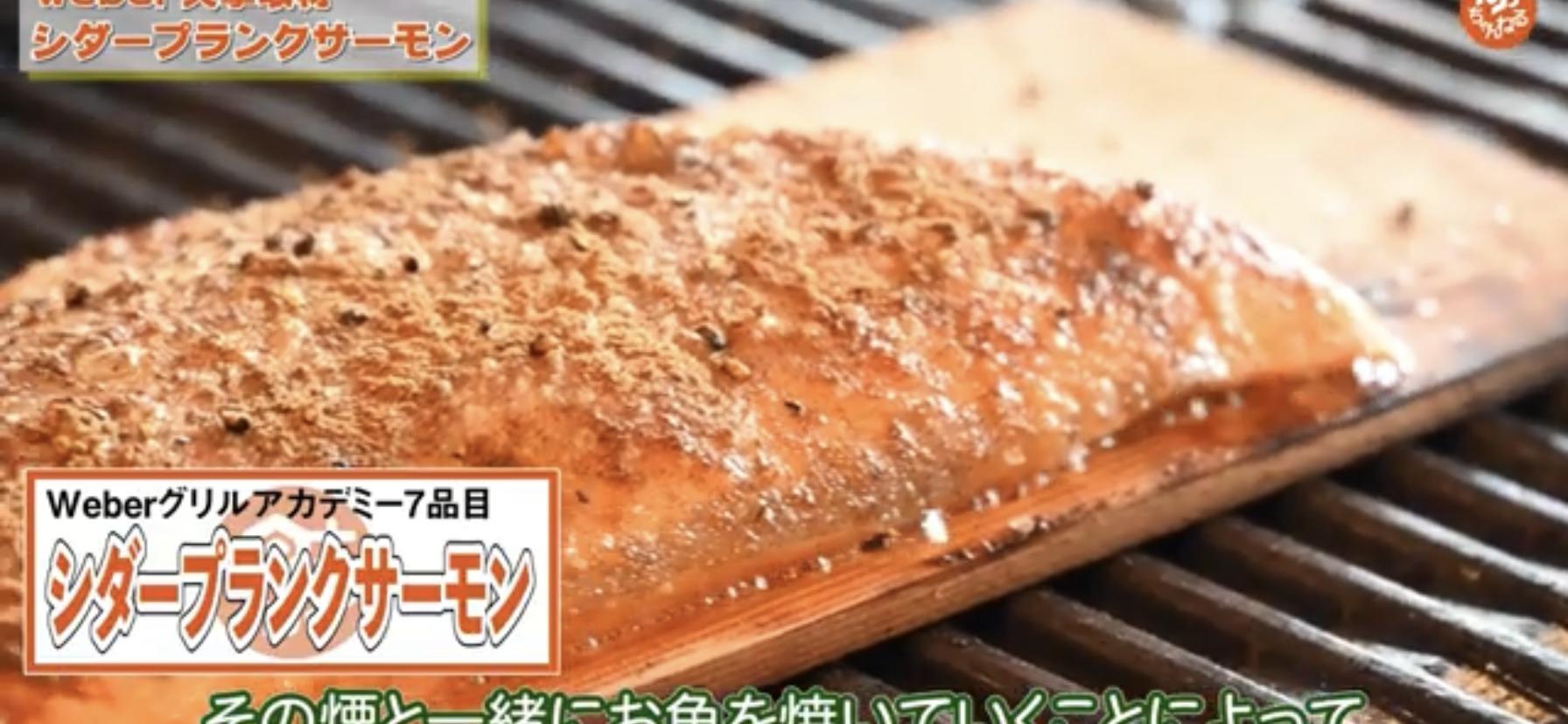 【BBQレシピ】グリルで簡単調理!シダープランクサーモン