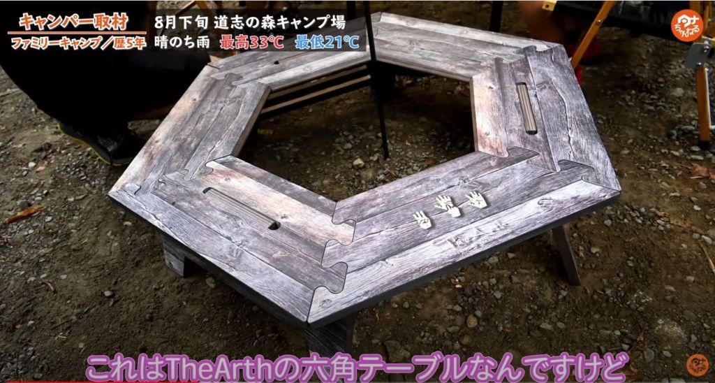 テーブル:【TheArth】六角テーブル