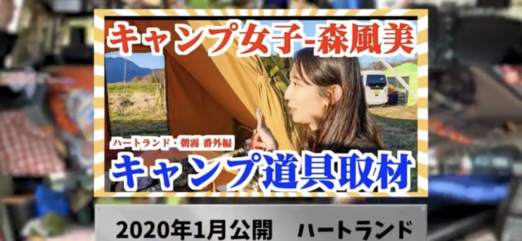 車中泊その7:【ホンダ】バモス HM1/2型
